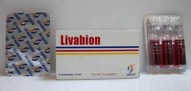 دواعي استعمال حقن ليفابيون Livabion الجرعة وأهم التحذيرات