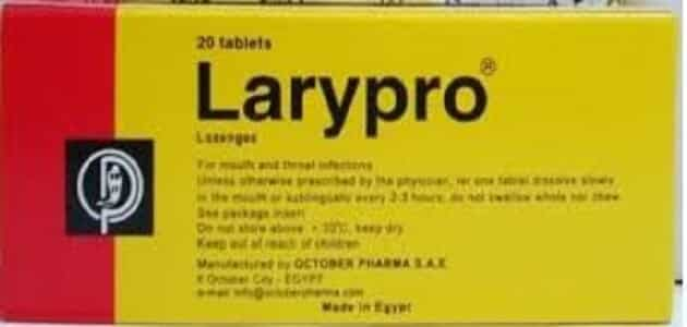 أقراص لاري برو Larypro لعلاج إلتهابات الفم والحلق