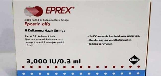 دواعي استعمال حقن ابريكس Eprex 4000 والآثار الجانبية
