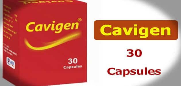 دواعي استعمال دواء كافيجين Cavigen والآثار الجانبية