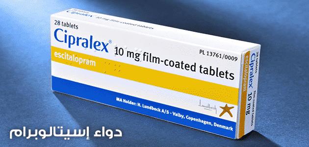 دواعي استمعال أقراص اسيتالوبرام Cipralex 10mg والآثار الجانبية