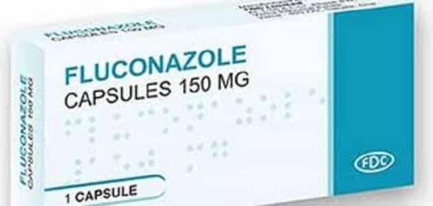 دواعي ستعمال فلوكونازول Fluconazole السعر وأهم التحذيرات