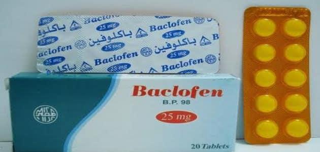 طريقة استخدام دواء باكلوفين Baclofen دواعي الاستعمال والآثار الجانبية