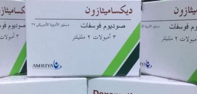 فوائد حقن ديكساميثازون Dexamethasone ودواعي الاستعمال