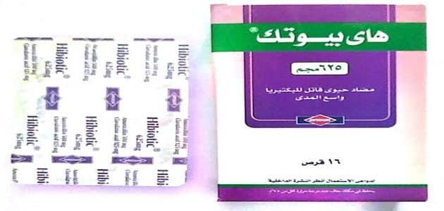 معلومات عن دواء Hibiotic دواعي الاستعمال وأهم التحذيرات